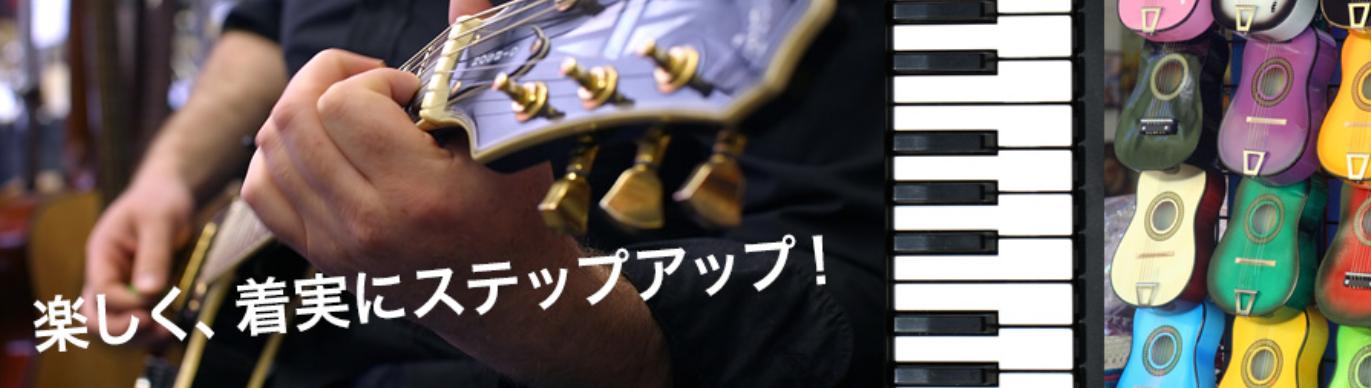 町田でおすすめのウクレレ教室第3位「Kasame MusicShool」
