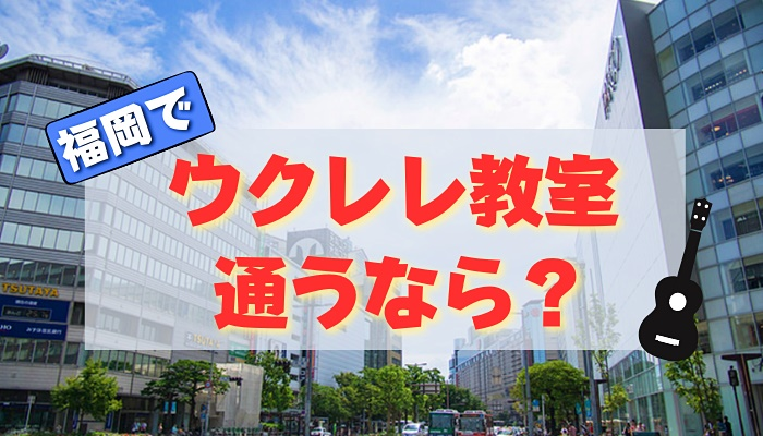 ウクレレ教室福岡