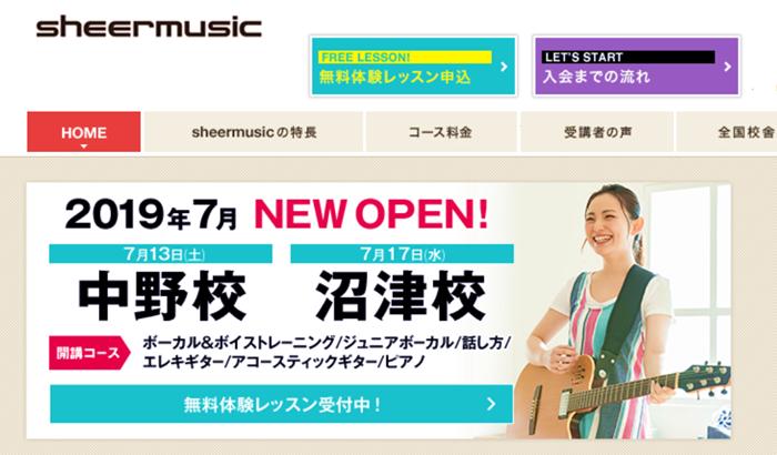 レッスン料が安い大阪のウクレレ教室③シアーミュージック