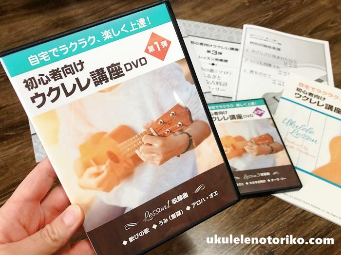 古川先生のウクレレ初心者講座DVD