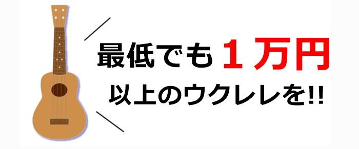 1万円以上ウクレレを選ぼう