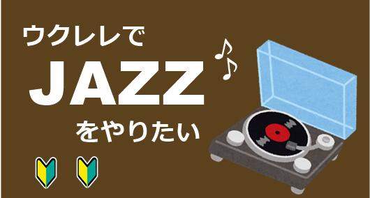 ウクレレでジャズをやりたい人におすすめの教本