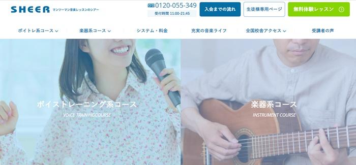 シアーミュージック公式画像