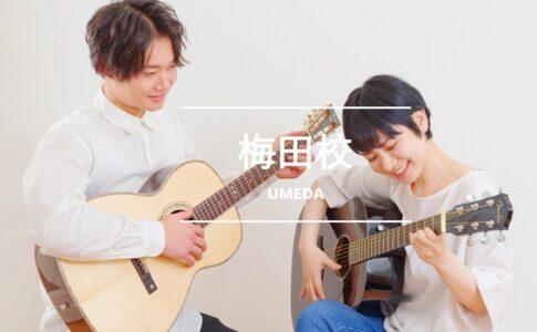 シアーミュージック梅田校の評判