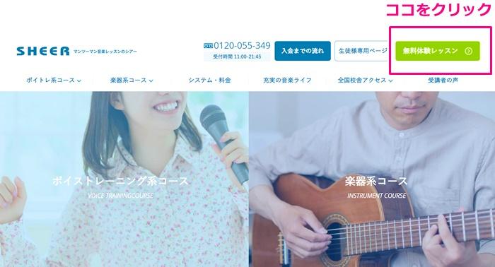 シアーミュージック無料体験予約方法PC