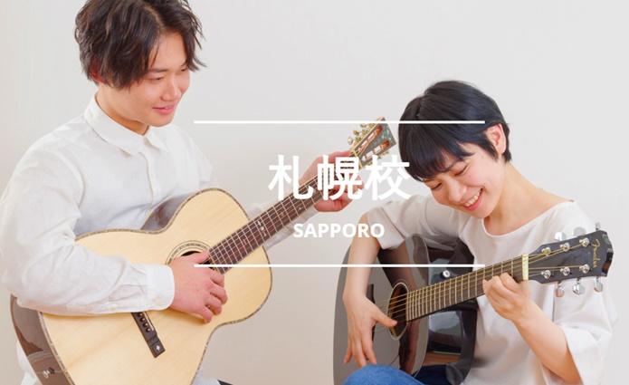 シアーミュージック札幌校