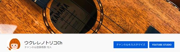 初心者さんにおすすめのウクレレYouTubeチャンネル③ウクレレノトリコCh