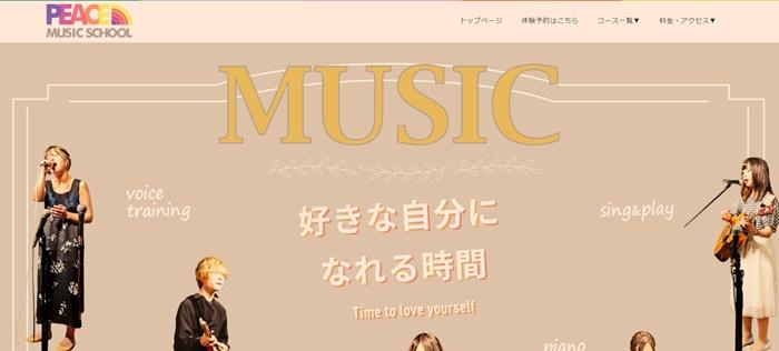 PEACE MUSIC SCHOOL