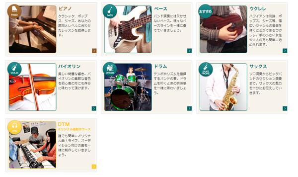シアーミュージックの開講コース