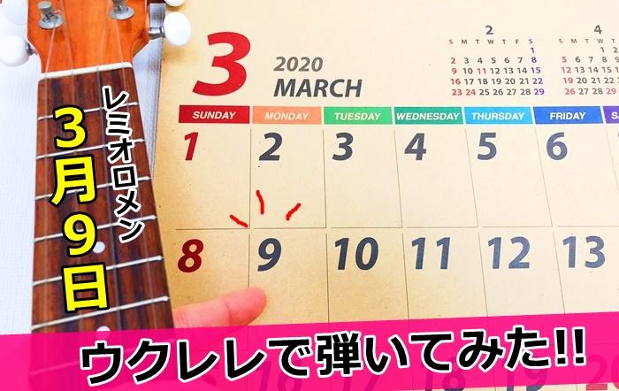 日 3 月 コード 9