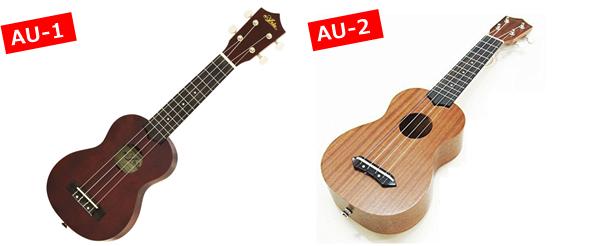 「AU-1」と「AU-2」の違い