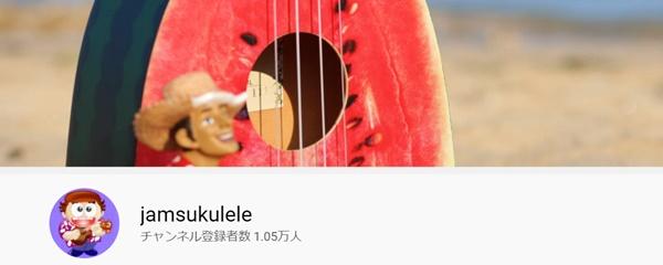 初心者さんにおすすめのウクレレYouTubeチャンネル②jamsukuleleさん