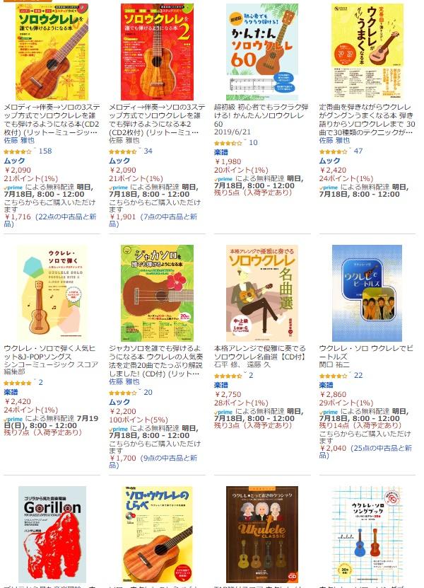 Amazonのウクレレ本