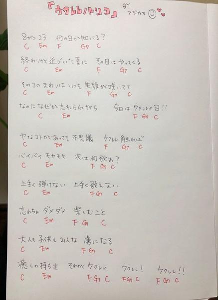 ウクレレノトリコソング歌詞&コード