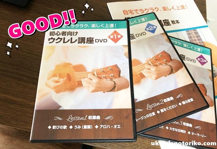ウクレレ教材DVD