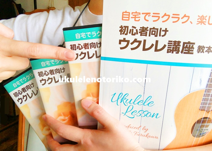 古川先生のウクレレ初心者講座DVD口コミ