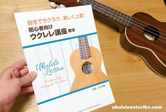 古川先生のウクレレ教本表紙