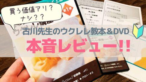古川先生ウクレレ教本DVD口コミ