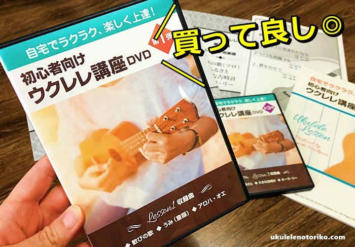 古川先生ウクレレDVD買って良し