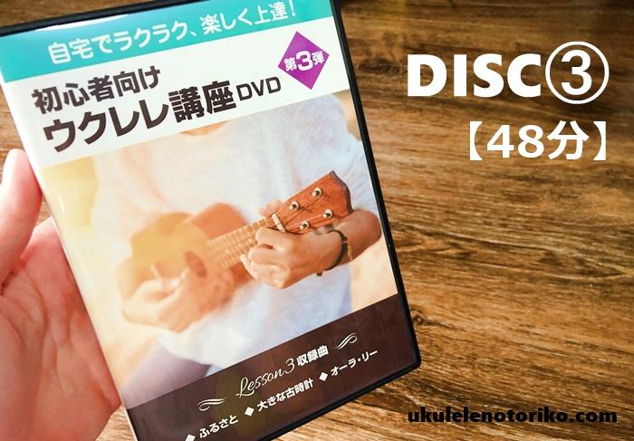 古川DVD3