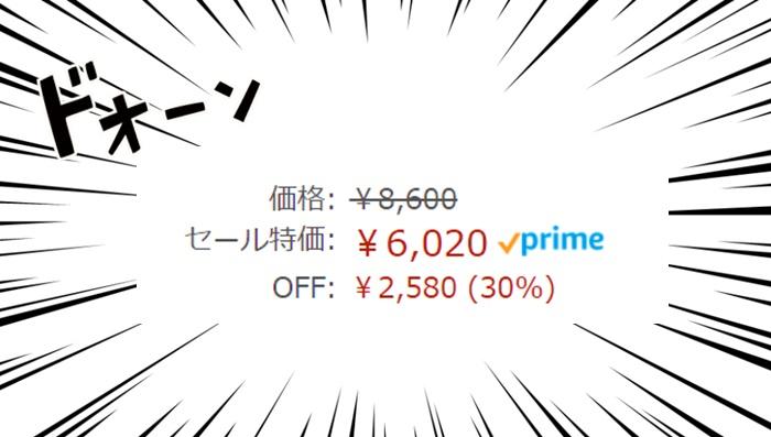 Amazonセール②