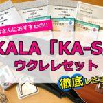 KA-Sの初心者セットレビュー