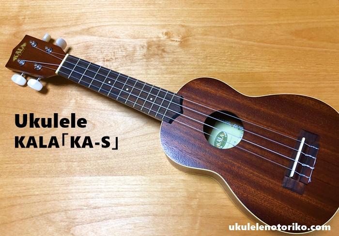 KALAKA-Sウクレレの画像