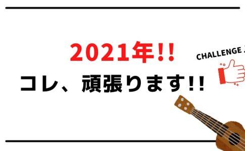 2021ウクレレの目標